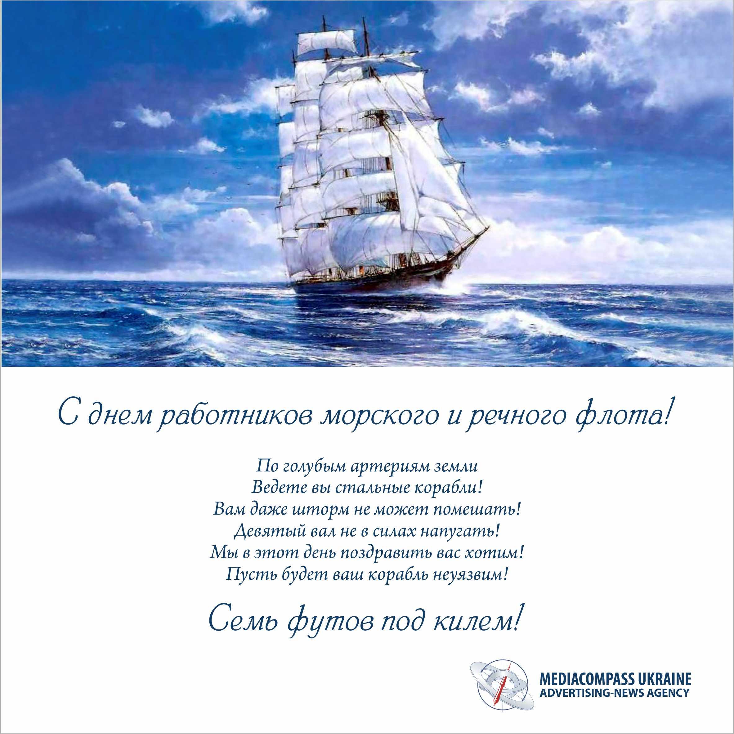 Поздравления с Днем ВМФ Праздники 52